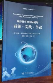 双语教育的国际视野:政策·实践·争议