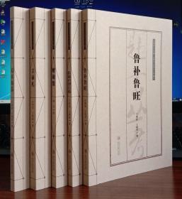 韪书丛考.甲编:(全5册)