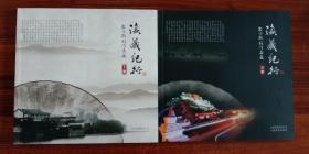 滇藏纪行(全两册)