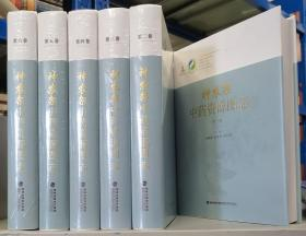 中国中药资源大典—神农架中药资源图志(全6册)