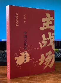 """主战场--中国大扶贫:贵州战法(中国大扶贫:讲述""""千年之变""""中的百姓故事,为新时代画像立传)"""
