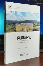 中国名村志丛书—隆里所村志