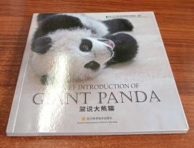 简说大熊猫【全新正版新书】