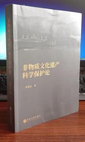 非物质文化遗产科学保护论