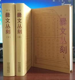 爨文丛刻(全3册)