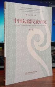 中国边疆民族研究. 第10辑