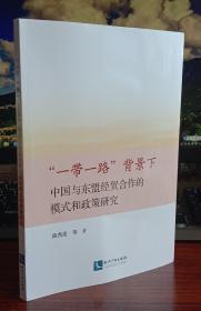 """""""一带一路""""背景下中国与东盟经贸合作的模式和政策研究"""