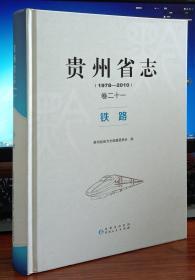 贵州省志.铁路1978-2010卷二十一