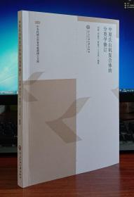 中原氏山矾复合体的分类学修订