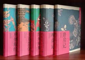 汉族题材云南少数民族古籍译注:(全5卷)【精装现货全新正版】