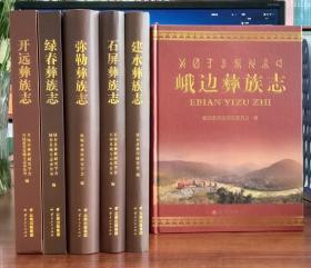 彝族志丛书(全6册)