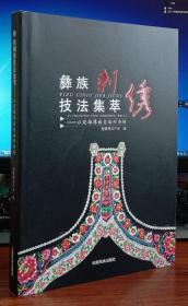 彝族刺绣技法集萃