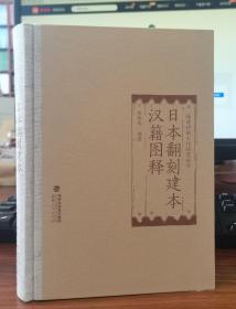 日本翻刻建本汉籍图释