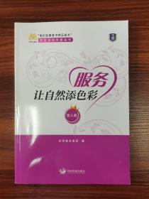 """服务让自然添色彩(第3册)/""""我们在服务中快乐成长""""学生活动手册丛书"""