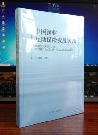 中国渔业互助保险发展实践