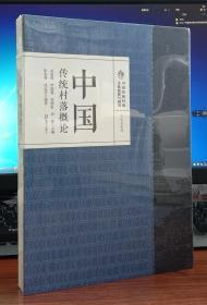 中国传统村落文化抢救与研究·文化区系列·中国传统村落概论