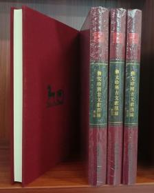 贵州文库:彝文珍稀古文献汇编:彝文(全4册) 【现货精装全新正版带封膜】