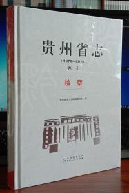 贵州省志.检察: 1978-2010 卷七