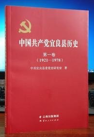 中国共产党宜良县历史. 第1卷, 1921~1978