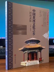 中国黄河文化之乡:河南武陡