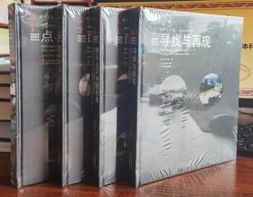 终将消失的印迹:滇越铁路影像纪行【全四册】