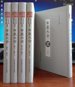 古泉大全(全5册)