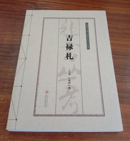 吉禄札:汉文,彝文,国际音标——韪书丛考.甲编
