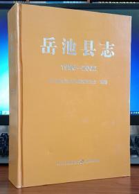 岳池县志1986-2002