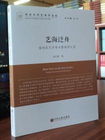 艺海泛舟:徜徉在艺术与影视学之间(北京大学艺术学文丛)