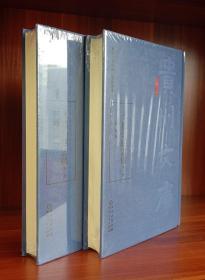 (贵州文库)(民国)都匀县志稿;全二册