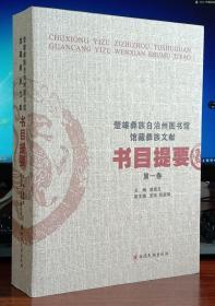 楚雄彝族自治州图书馆馆藏彝族文献书目提要.第一卷