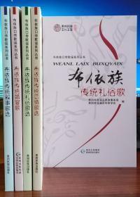 布依族口传歌谣系列丛书:布依语、汉语(全五册)