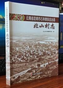 云南省昆明市石林彝族自治县:北山村志