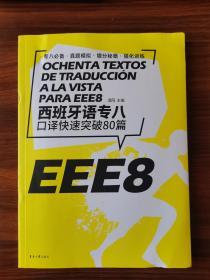 西班牙语专八口译快速突破80篇