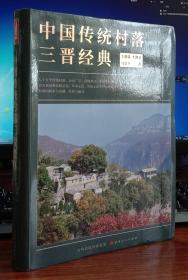 中国传统村落三晋经典