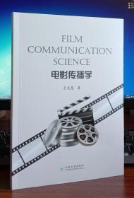 电影传播学