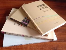 新平花腰族全书:(全4册)