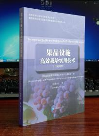 果品设施高效栽培实用技术(汉藏对照)