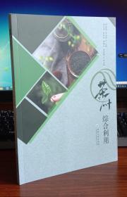 茶叶综合利用