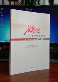 欲飞:中共晴隆县委党校2012-2017科研文集