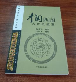 中国西南古代史揽要
