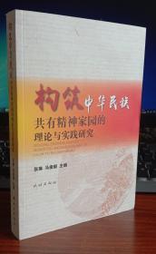 构筑中华民族共有精神家园的理论与实践研究