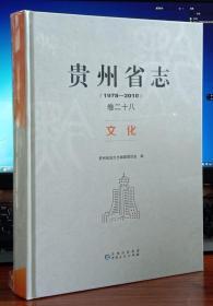贵州省志:文化(1978-2010)第二十八卷