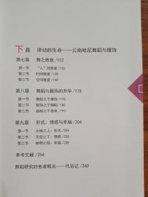 裳舞之南:云南哈尼族舞蹈与服饰文化研究