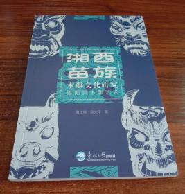 湘西苗族木雕文化研究(傩面具木雕艺术)