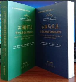 云南:马关.河口.县野生高等植物及植被多样性 (全2册)