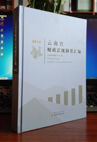 云南省财政法规制度汇编.2015