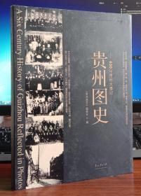 贵州图史:600年贵州大事记