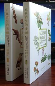 中国濒危动植物寻踪:(全2册)植物卷—动物卷【正版全新书籍】