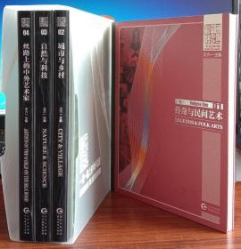 传奇与 民间艺术:全4册